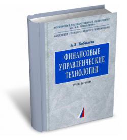 Бобылева Финансовые управленческие технологии
