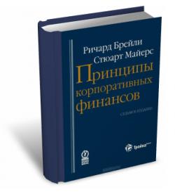 Брейли Майерс Принципы корпоративных финансов