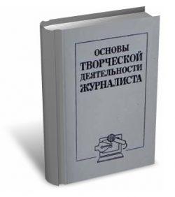 Корконосенко Основы творческой деятельности журналиста
