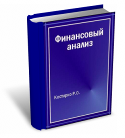 Костирко Финансовый анализ