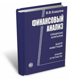 Ковалев Финансовый анализ