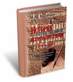 Кузнецов история отечественной журналистики