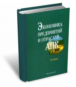 Учебник Лещиловского по экономике предприятий и отраслей АПК