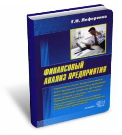 Лиференко Финансовый анализ предприятия
