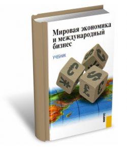 поляков мировая экономика