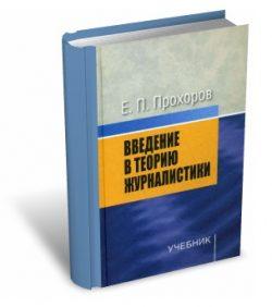 Прохоров Введение в теорию журналистики