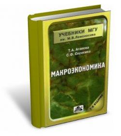 Агапова Макроэкономика