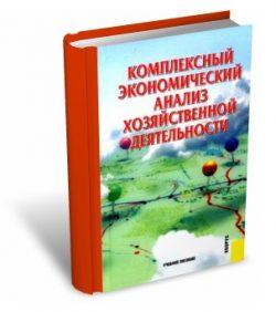 Алексеева Комплексный экономический анализ хозяйственной деятельности