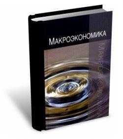 Анисимов Макроэкономика