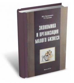 Балашевич Экономика и организация малого бизнеса