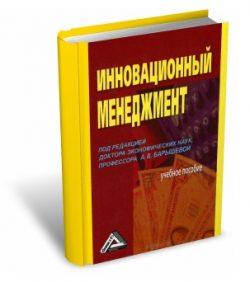 Барышева Инновационный менеджмент