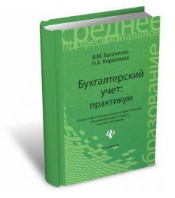 Богаченко Бухгалтерский учет практикум