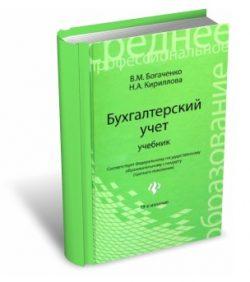 Богаченко Бухгалтерский учет