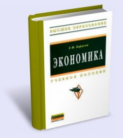 Борисов Экономика