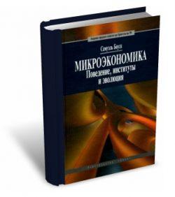 Боулз Микроэкономика