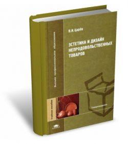 Царев Эстетика и дизайн непродовольственных товаров