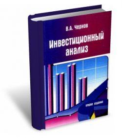 Чернов Инвестиционный анализ