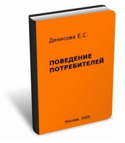 Денисова Поведение потребителей