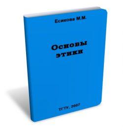 Есикова Этика