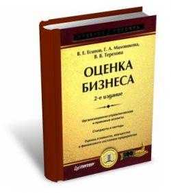 Есипов Оценка бизнеса