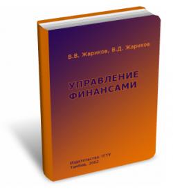 Жариков Управление финансами