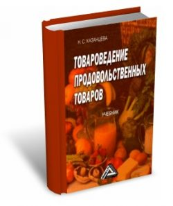 казанцева товароведение продовольственных товаров