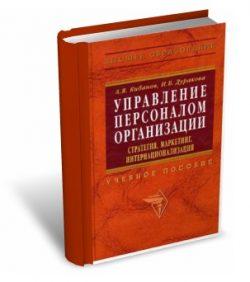 Кибанов Управление персоналом организации