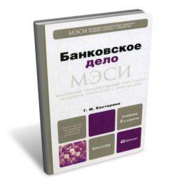 Костерина Банковское дело