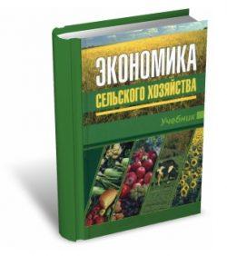 Коваленко Экономика сельского хозяйства