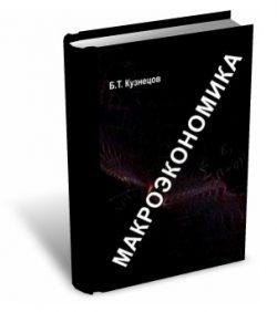 Кузнецов макроэкономика