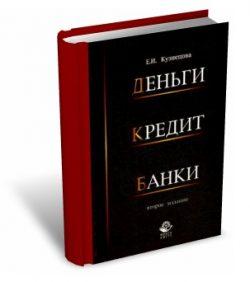 Кузнецова Деньги Кредит Банки