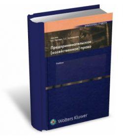 Лаптев Предпринимательское хозяйственное право
