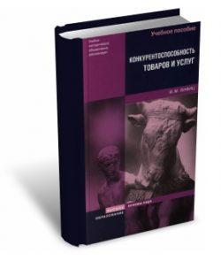 лифиц конкурентоспособность товаров и услуг