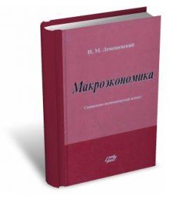 Лемешевский Макроэкономика