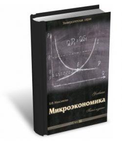 максимова микроэкономика
