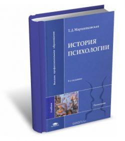 Марцинковская История психологии