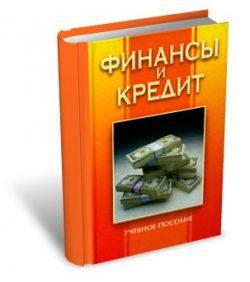 Николаева Финансы и кредит
