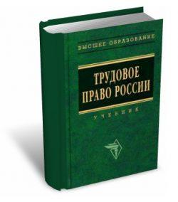 Орловский Трудовое право России