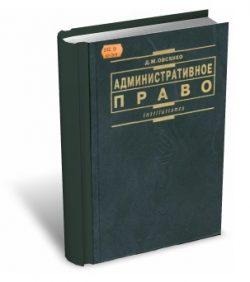 Овсянко Административное право