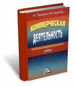 Панкратов Коммерческая деятельность