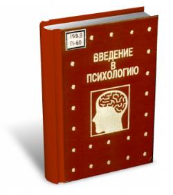 Петровский введение в психологию
