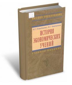 покидченко история экономических учений