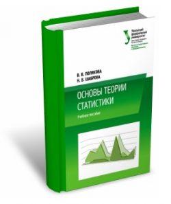 Полякова Основы теории статистики