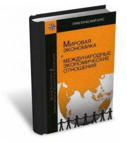 Пономарева Мировая экономика