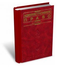 Попов Административное право