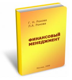Ронова Финансовый менеджмент