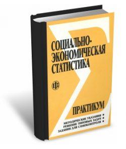 Салин Практикум по социально-экономической статистике