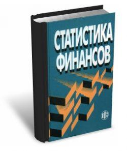 Салин Статистика финансов