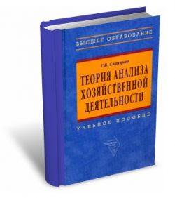 Савицкая Теория экономического анализа