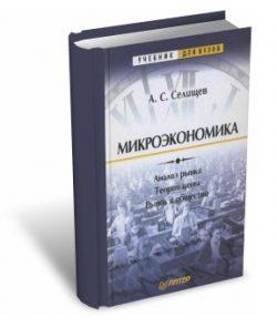 селищев микроэкономика